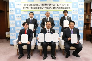 ICT大垣市プロジェクト締結式写真